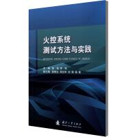 火控系统测试方法与实践 国防工业出版社