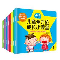 亲子早教 5分钟儿童全方位成长小课堂 4-5岁 全8册