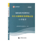 山香2022福建省教师招聘考试历年真题解析及押题试卷 小学数学