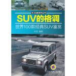 SUV的格调:世界100款经典SUV鉴赏 9787111410096 叶宏 机械工业出版社