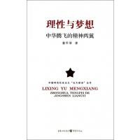 理性与梦想(中华腾飞的精神两翼)/中国特色社会主义五大建设丛书