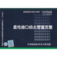 【二手书9成新】10S505柔性接口给水管道支墩中国建筑标准设计研究院组织制9787802425361中国计划出版社