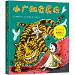 【BF】小广和老虎床
