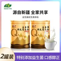 2罐装千泉益生菌驼乳营养粉 350g*2罐