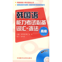 韩国语能力考试必备词汇.语法(高级)(附MP3光盘)――荣获国家级优秀教学成果二等奖