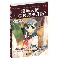漫画人物CG技巧提升版3-校园美少女