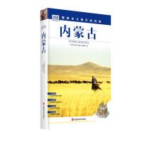 发现者旅行指南-内蒙古