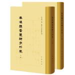 秦�h魏�x篆�`字形表(全2�裕�