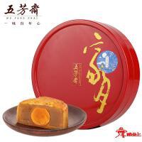五芳斋-五芳家月(铁盒)-月饼礼盒-525g