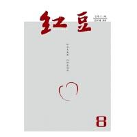 红豆(原:红豆(上半月:精品文学版;下半月:绿瓣视觉版))(2018年-第8期)10026479