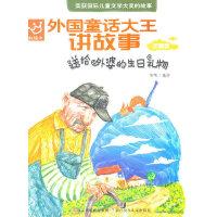外国童话大王讲故事:送给外婆的生日礼物