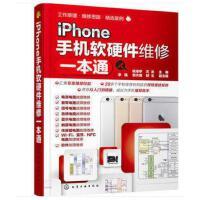 iPhone手机软硬件维修一本通书籍 iPhone手机维修专业书籍 苹果4G5s5c6s6plus智能手机故障检测刷机