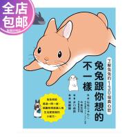 包邮台版 兔兔跟你想的不一样 了解兔兔的130个真心话 枫叶出版9789863702030  现货