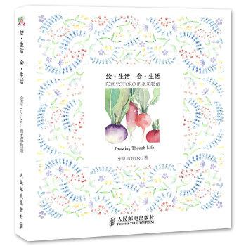 绘·生活 会·生活:东京TOTORO的水彩物语