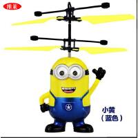 儿童感应玩具会飞的小黄人悬浮小飞仙儿童玩具充电耐摔感应飞行器