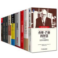 套装共9册 聪明的投资者+巴菲特之道+投资最重要的事+查理芒格的智慧+滚雪球上下册等 金融投资书