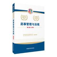 2016执业药师考试用书 国家执业药师考试指南:药事管理与法规(第七版) 【正版书籍】