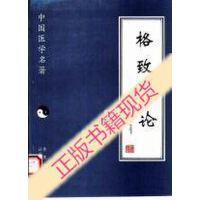【二手旧书9成新】格致余论_(元)朱震亨著;石学文点校