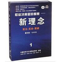 新理念之一企业管理12VCD 章义伍