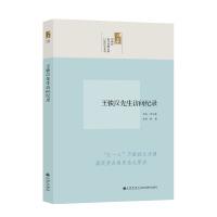 中研院口述历史系列------王铁汉先生访问纪录(国民党沈阳防区司令口述揭示九一八和国民党兵败东北真相)