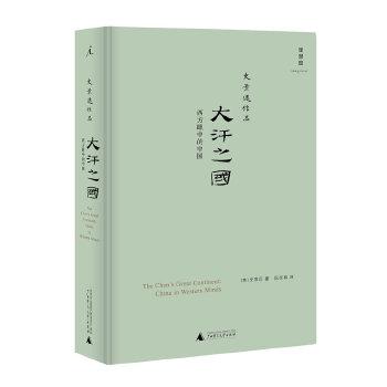 大汗之国(pdf+txt+epub+azw3+mobi电子书在线阅读下载)