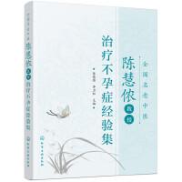 全国名老中医陈慧侬教授治疗不孕症经验集