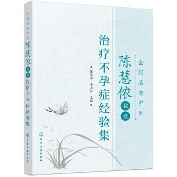全国名老中医陈慧侬教授治疗不孕症经验集(pdf+txt+epub+azw3+mobi电子书在线阅读下载)