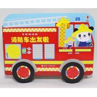 尤斯伯恩(USBORNE):消防车出发啦
