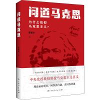 问道马克思 为什么信仰马克思主义? 广西人民出版社