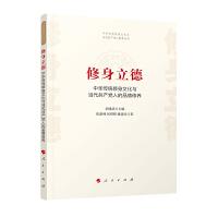 修身立德――中华传统修身文化与当代共产党人的品德修养