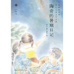 心阅读文丛・冰心儿童文学全集:陶奇的暑期日记X