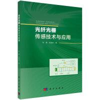 光纤光栅传感技术与应用