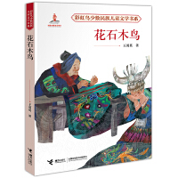 彩虹鸟少数民族儿童文学书系:花石木鸟