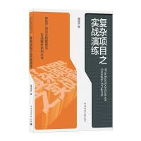 复杂项目之实战演练/房地产项目全程管理与实战解析系列丛书 中国建筑工业出版社