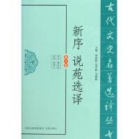 新序说苑选译(修订版)/古代文史名***选译丛书