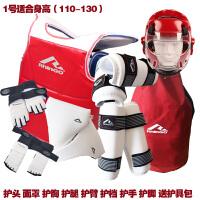 跆拳道护具全套八件套 儿童八件套加厚比赛型训练套装实战 CX 1号配面罩+护手+护脚 送护具包护齿