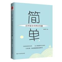 简单 应对复杂世界的利器 姬晓安著 成功 励志 人生哲学 生活哲学 六人行图书出品乔布斯扎克伯格身体力行的成功法则励志