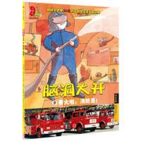 【现货】脑洞大开(第2辑):着火啦,消防员!