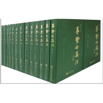 李贽全集注(共二十六册)