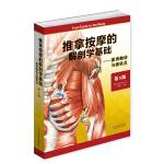 推拿按摩的解剖学基础(第五版)