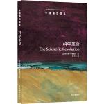 【BF】科学革命-牛津通识读本