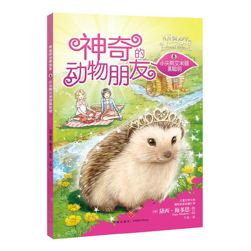 神奇的动物朋友--小尖刺艾米丽真聪明 1、 儿童文学大师、国际知名动画之母——黛西?梅多思经典之作,风靡欧美二十余国,中文简体版首次出版!2、让孩子学会交朋友、分清善与恶,激发团结、友爱与勇气的力量,成长为充满爱心与正能量的小天使!3、