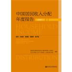 中国居民收入分配年度报告(2017)