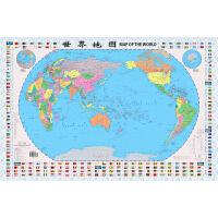 世界地图(对开 0.87m*0.58m 政区版 袋装 折叠)