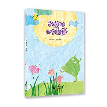 小妖的四个故事 本书是精装绘本系列中的一本,是著名儿童文学作家吕丽娜和著名儿童画家赵晓音联手打造的原创精品绘本。特别适合3-6岁幼儿阅读,有识字基础的幼儿可以自主阅读,小年龄段的幼儿家长可以亲子共读。