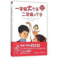 一年级大个子二年级小个子(新版) (日)古田足日 无注音版本 日本儿童文学经典,畅销40年,再版200次,家喻户晓的百万