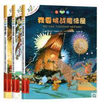 全3册 不一样的卡梅拉季 13 14 15册 我唤醒了睡美人 我要挑战魔法屋  我登上了逍遥岛 3-6-8岁儿童绘本故事 二十一世纪出版社