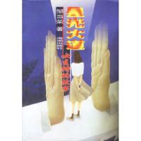 【旧书二手9成新】【正版图书】星光大道 邹当荣 海南出版社 9787806459935
