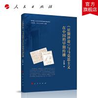 《星期评论》与马克思主义在中国的早期传播 人民出版社