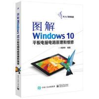 图解Windows 10平板电脑电路原理和维修 师彦祥著 9787121297649